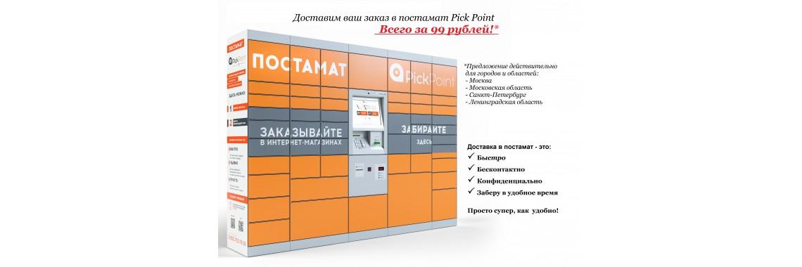 Доставка в постамат Pick Point всего за 99 рублей!