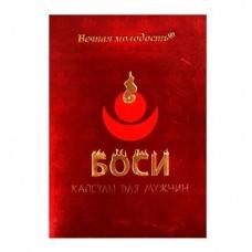 БАД для мужчин Боси - 2 капсулы (300 мг.)